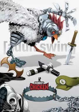 机器肉鸡第九季