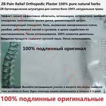 50 Pieces zb pain relief orthopedic Plaster medical patch to treat Lumbar joint back pain rheumatoid arthritis pain relief patch