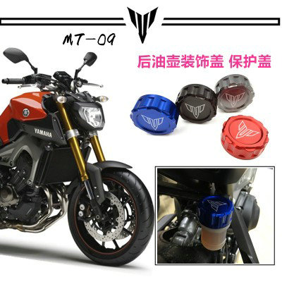 Free shipping motorcycle modified accessories CNC aluminum rear brake fuel tank cover For Yamaha MT09 MT-09 FZ09 FZ -09 FJ-09<br><br>Aliexpress