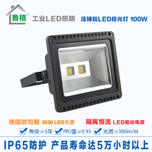 IP65 Osram 3030 100W High Lumens LED Flood Light/Factory Directly Sale 100w LED Flood Light