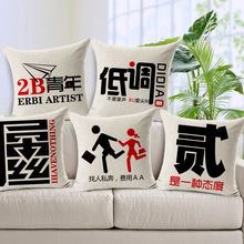 Personalized Novelty Pillow Chinese Character Chinese Internet Language Pillow Case Sofa Beds(China)