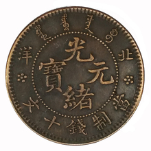 28.8mm Guangxu Bullions Made In Guangxi Vintage Chinese Silver Dollar Metal Craft Old Coins Copy  One Dollar Plate with silver