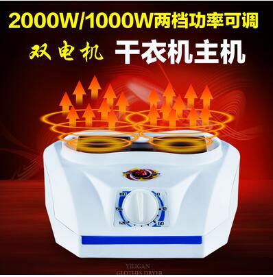 Dryer host 2000W / 1500W power dryer head dryer Dryer Heater<br>