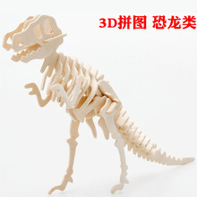 3D Wooden Dinosaur Toys Kids Stereomodel Jigsaw Puzzles Woodcraft DIY Handmade Educational Toys for Children