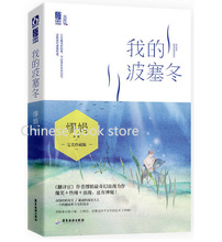 Urban romance novels Chinese funny love stories -Dear Translator by miujuan (The one of most talented love Storyteller )(China)