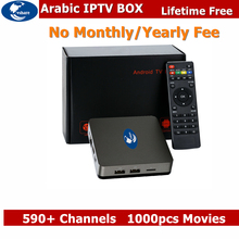2017 VSHARE Cheapest Free shipping No subscription No monthly fee Free Forever Arabic TV Arabic iptv box