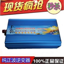2000W Off Grid Tie Inverter DC12V/24V/48V Pure Sine Wave Inverter for Wind Turbine/PV System, 4000W Peak Power