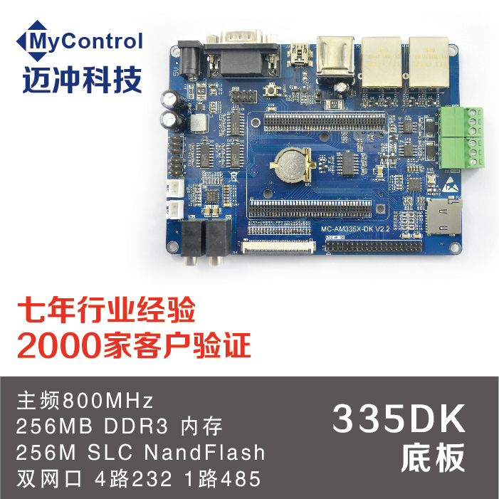 Am335x development board bottom arm arm embedded industrial control board A8 multi-serial industrial level Mai Chong technology(China (Mainland))