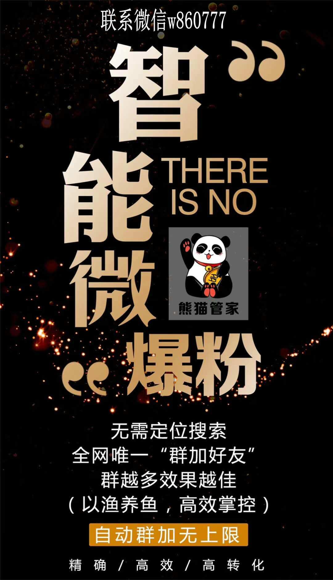 熊猫管家微爆粉官网 微信群自动加人 爆粉软件 微群爆粉