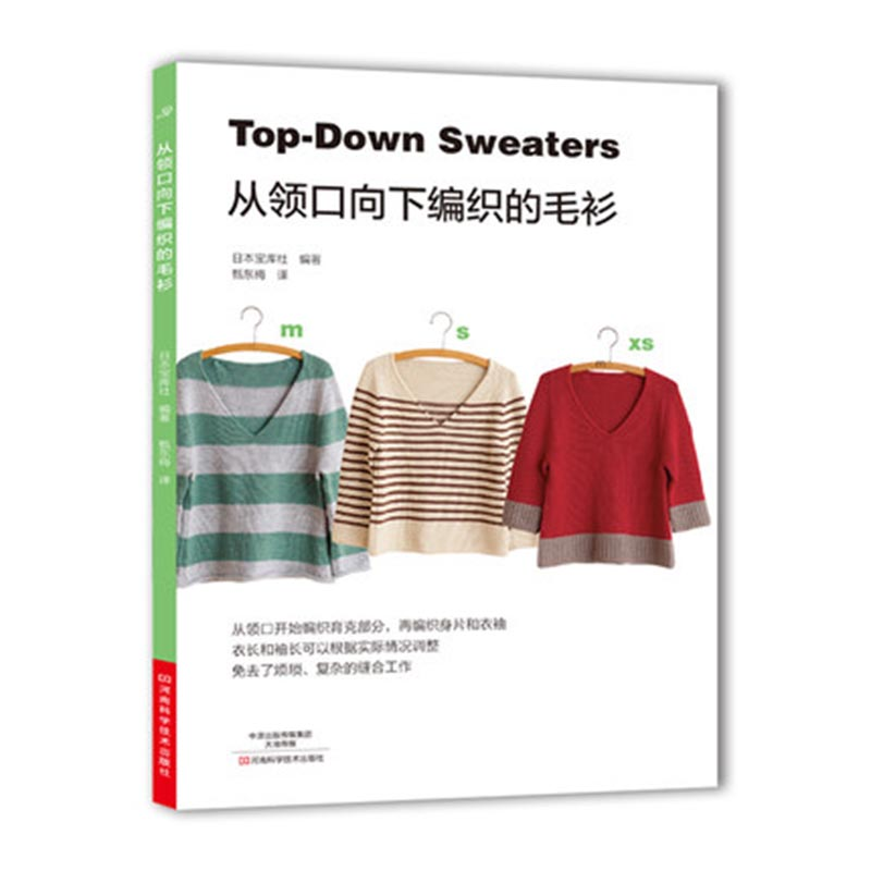 Zero-based learning knit book Starting from the neckline Knitting Sweater Encyclopedia Weaving Detailed steps Graphic books(China)