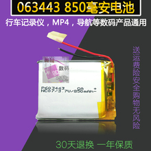 063443 GPS navigator, battery, E, road, air, LH950, LH980N, 900N, X6, HDX7, battery panel Rechargeable Li-ion Cell