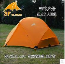 3F outdoor Piaoyun 2 person 210T three season double layer camping tent