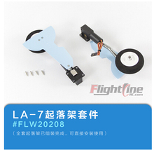 Buy main landing gear Freewing Flight Line La-7 rc plane model for $40.28 in AliExpress store