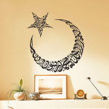 Moon Star Muslim Islamic Wall Stickers Mosque Bathoom Kitchen Living Rooms Kid Room Words Decoration Vinyl Decals Home Decor
