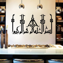 Factory Design Waterproof Islamic Mislim Quran Wall Sticker Removable Art Home Livingroom Decor Mural