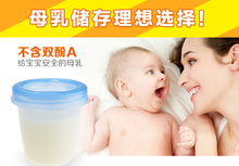 Wholesale /retail,free shipping,New via breast milk storage cup/ fresh cup 180ml