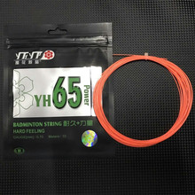 YHYP Badminton Line Good Quality Durability 0.7mm Use For Badminton Rackets String Racquet Bulk <=28lbs L651