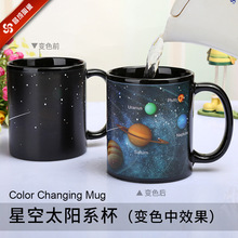 Sky Solar Color Cup Creative Gifts Ceramic Color Cup Coffee Mug Solar System