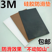 Furniture mat rubber cushion sofa mat table mat bed mat silicone self-adhesive pad can be cut