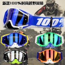 2017 100% brand Motocross Goggles Moto Bike ATV Lunette Motorcycle Glasses 5 Colors with Goggle Bag!!