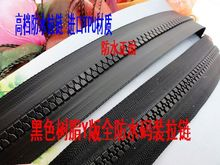 NEW 3# resin waterproof zipper 5M/lot TPU EN71PAR3 resin zipper for tailor sewing diy jacket shoes ski suit outdoor sports(China)