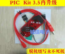 kit3 kit3.5 PICkit3.5 PIC Programmer emulator download burner comparable to original
