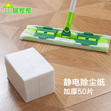 Electrostatic dust wipe clean paper plates disposable wet and dry electrostatic dust mop paper (50)