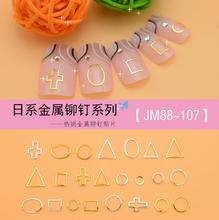 1000PCS/Lot 2016 Wholesale new nail art fashion nail art kits small cheap japanese nail art stud metel plates nail art JM88-107