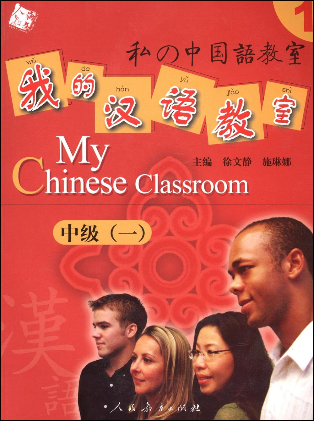 My Chinese classroom, intermediate 1, the first book / Attached CD-ROM, English Japanese commentary.<br>