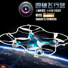 Free Shippping 4CH outdoor quadcopter with camera radio controlled drone 4-axis RC helicopter 2.4 rc UFO RC102 VS X6 H108C X11C(China)