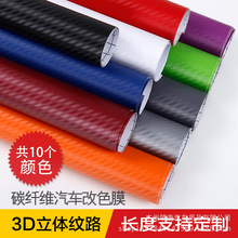 30/50/60x152cm 3D Carbon Fiber Stick paper Vinyl Wrap Film sticker DIY Decorative WALL paper