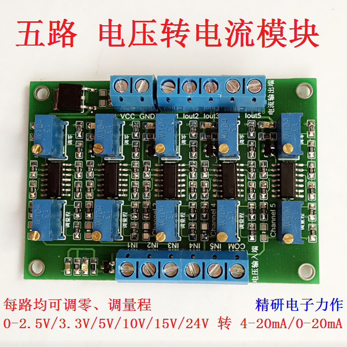 Multi channel five voltage current conversion into five out of 0-3.3V/5V/10V/15V 4-20mA transmitter<br>