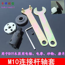 M10 collar Taiwan saw grinding wheel paper pad cutting saw blades link rod shaft sleeve beads motor shaft couplings