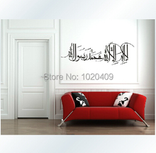 T134 Free shipping Islamic Sticker Decal Muslim Wall Art Calligraphy Islam islamic products home decorfor living room