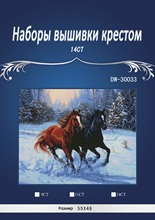 two horse running in snow,Counted Cross Stitch 14CT Cross Stitch Sets Wholesale cartoon Cross-stitch Kits Embroidery Needlework