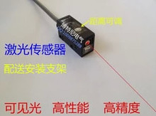 FREE SHIPPING Square laser sensor Laser / switch / photoelectric switch Adjustable distance 30cm(China)