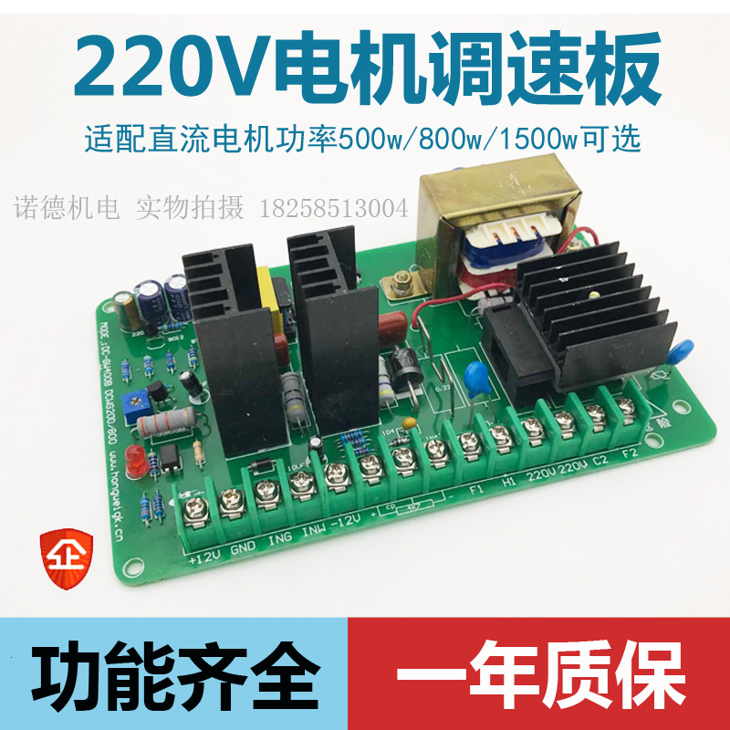 220V permanent magnet DC motor speed controller 500W/800W high power motor drive speed regulator<br>
