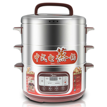 Electric Steamer with Three Layers Stainless Steel Large Multi Function Electric Food Steamers(China)