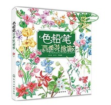 Booculchaha Adult coloring textbook:Color pencil training painting book-four seasons flower