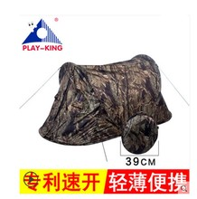 1.8kg 39cm Pack Ultra-light portable automatic camouflage tent outdoor camping Rainproof & Windproof single fast quick open tent