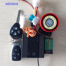KEOGHS Motorcycle alarm anti-hijacking engine line cutting off lock theft protection waterproof moto alarm loud speaker