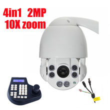 4.5 inch 4in1 HD PTZ Camera 2MP Medium Speed dome Camera 10x zoom IR 50m Waterproof outdoor camera with control keyboard(China)