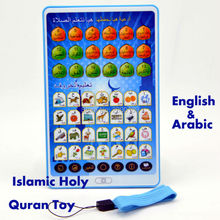 Arabic and English Language Alphabet Toys Tablet, Islamic Holy Quran Toy,Worship+Word+Letter islamic Learning toy Machines(China)