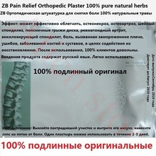 20pcs/Lot zb pain relief orthopedic plaster pain relief patch medicine medicated plaster back pain muscle rheumatic arthritis(China)