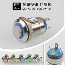 Promotion! 12mm Metal Push Button Switch Red Green Blue LED Pilot Light Momentary Button Switch