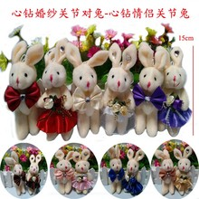 One pair,15cm Plush wedding rabbit couple, stuffed wedding rabbit, jointed rabbit Valentines day gift,10 colors can be choosed t