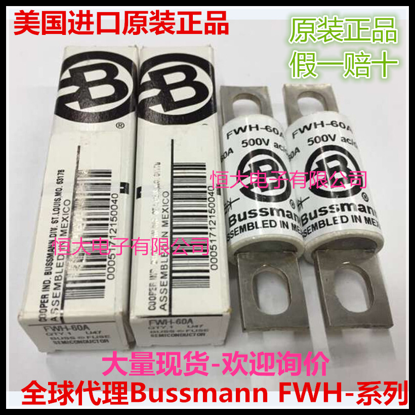 FWH-60A imported Bussmann fuses 60A 500V<br>
