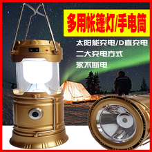 Super bright led outdoor camping light camping light portable emergency tent light small lantern charge light barn lantern