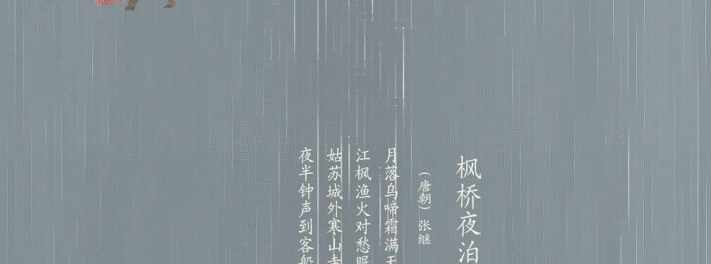 枫桥夜泊 大图音画(原创版),预览图5
