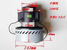 HOT SALE!!!!15L 30L 60L 70L 80L 1200W industrial vacuum cleaner motor general by pass copper wire motor(China)